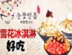 梦玉镂韩国雪花冰加盟