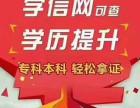 上海成教学历培训课程,内容全面 通俗易懂 事半功倍