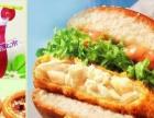 汉中西式汉堡店怎么加盟?华莱士加盟多少钱?