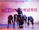 成人零基础舞蹈Doyle国际舞蹈培学校