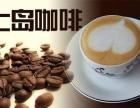 咖啡加盟 正宗的咖啡加盟店 店铺可以小 1-2人即可经营