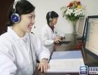 欢迎进入丶南通华帝热水器巜(各中心)售后服务网站电话