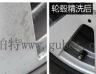 上海谷柏特纳米清洁系统加盟 洗车