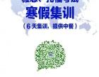 合工大(宣城)寒假雅思托福集训课程