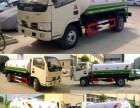 东风福瑞卡5吨洒水车质优价廉有保证