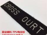 定制TPU高频立体压花 高周波丝印电压商标