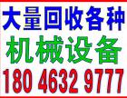漳州废钢收购-回收电话:18046329777