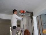 全上海打孔静安打孔 空调钻孔家装打孔切墙 敲墙 拆除切墙