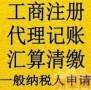 黄浦区财务公司代理记账黄浦区会计服务公司代理年检公示汇算清缴