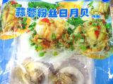 蒜蓉粉丝日月贝半壳新鲜扇贝王海鲜野生鲜活冷冻大扇贝200g批发