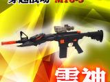 扬楷CS 水弹枪 软弹枪 M16-3 穿越战场 雷神 儿童对战枪