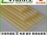 中山科诺尔王103Y高粘性热熔胶,线圈磁棒及电子元件粘接固定
