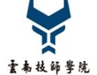 2018年云南技师学院招生简章