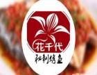 花千代秘制烤鱼加盟电话/海鲜烤鱼加盟排行榜