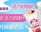 可爱奶牛酸奶吧加盟费多少钱