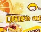 快乐柠檬国内知名冷饮加盟加盟 冷饮热饮