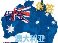澳大利亚、新西兰保签、欧洲买签