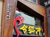 令狐冲烤鱼加盟费/令狐冲烤鱼加盟热线