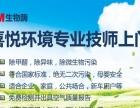 室内空气净化专业服务商,世界500强3M授权经销商