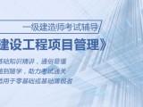 上海建造师培训 建造师考前培训 足不出户就能听名师讲课