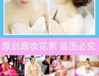 化妆9年 上海新娘跟妆全天1580元 半天800元