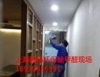 上海除甲醛,室内除甲醛,空气检测