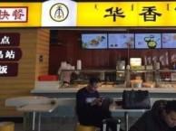 华香面粥加盟店 代理店 连锁加盟店