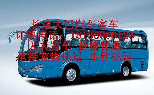(泰兴到济宁的直达客车)15150105008发车时刻表