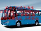 南通到惠州的汽车客车在哪上车票价多少15151448002