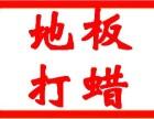 上海地板打蜡公司-浦东地板打蜡-地面清洗-磨地板-地板保养