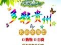 晋城东方国际旅行社发团线路
