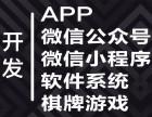 徐州软件开发 微信开发
