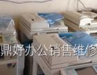 涿州打印机复印机维修中心