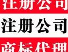 贵阳营业执照注册代办,南明区金阳新区公司注册代办营业执照代办