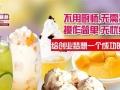 温州奶茶店加盟,选址灵活操作简单,四季热销月入5万