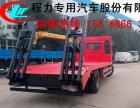 舟山市解放单桥挖挖掘机平板运输车 实惠价格