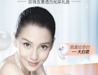 朝阳美轩商城(朝阳农产品、化妆品)出售欧诗漫化妆品