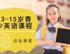 上海青少年英语培训机构 自信用英语进行交流