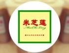 2018火爆招商项目-米芝莲奶茶全国招商
