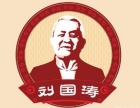 重庆刘国涛老杂酱加盟费多少,怎么加盟刘国涛老杂酱