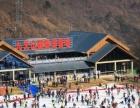 九天山滑雪一日游