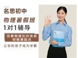 杭州名思教育初三补习暑假班