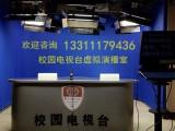 校园电视台建设设备清单