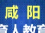 西安交大-陕西师范大学专升本咸阳报名单位在哪里