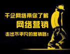 黑龙江网络营销团队-网络推广营销公司哪家好?