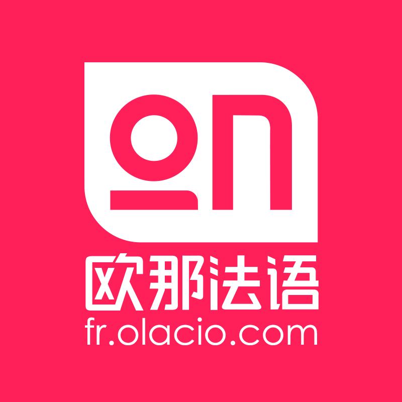 广州花都区法语培训中心收费-欧那法语0元体验免费答疑