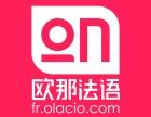 在北京门头沟区如何学好法语欧那教你像法国人那样说法语