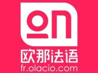 深圳盐田区法语培训中心5000节课程开放免费试听