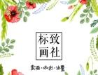 2016年中山标致画室招生简章(石岐区)