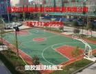 塑胶篮球场施工 为员工而建